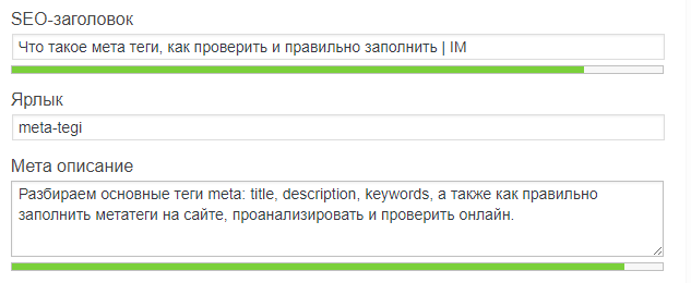 мета теги на WordPress