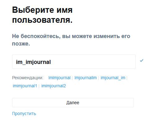 Имя пользователя в Твиттер