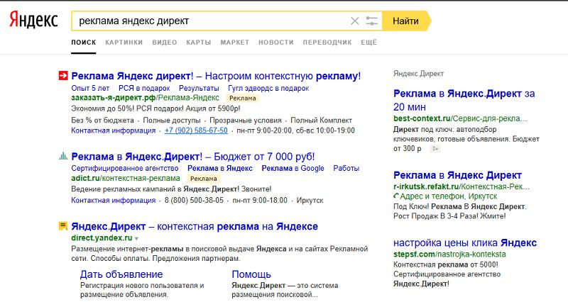 Как работает реклама в Яндекс Директ