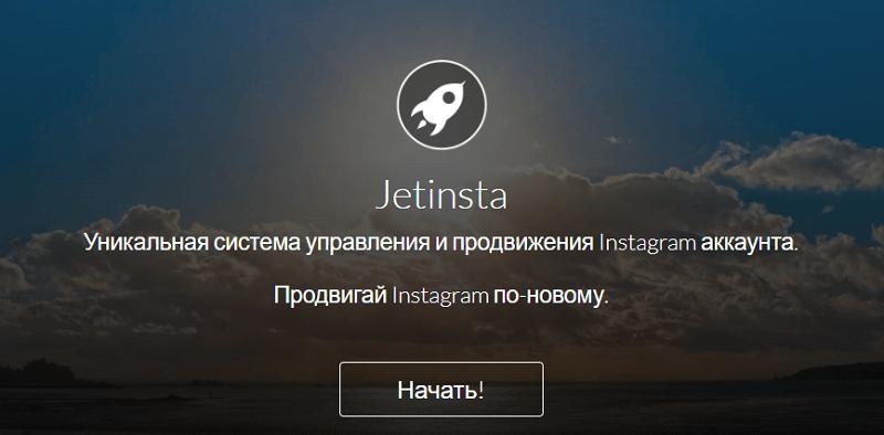 Программа для накрутки подписчиков в Инстаграме