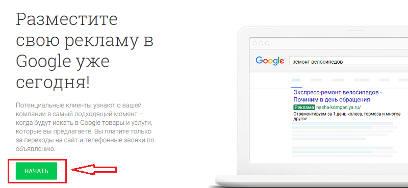 Регистрация в Google Adwords