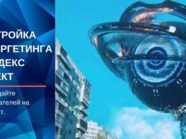 Ретаргетинг в Яндекс Директ