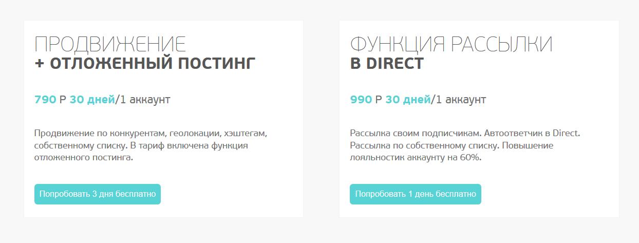 Сервис для накрутки подписчиков в Инстаграме