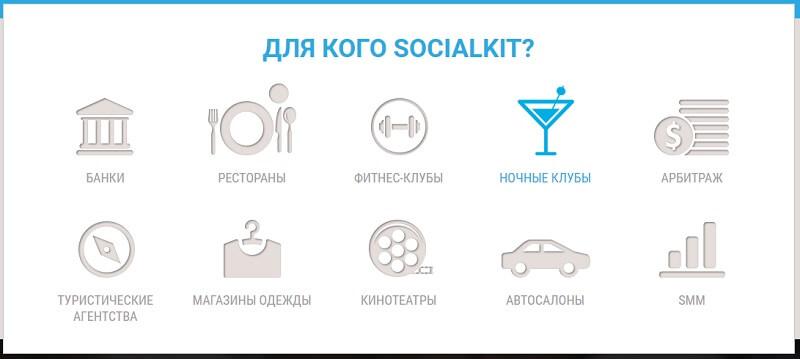 Программа для накрутки подписчиков в Инстаграме - socialkit