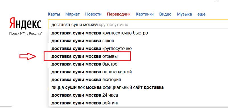 Отзывы в поисковых подсказках