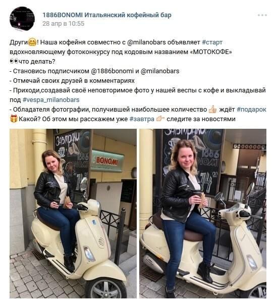 Пример фотоконкурса ВКонтакте