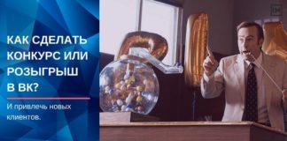 Конкурсы ВКонтакте: как сделать конкурс или розыгрыш