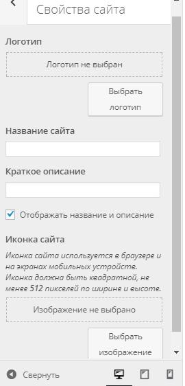 Свойства сайта