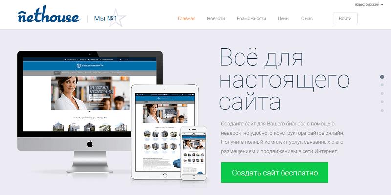 Создание сайта на nethouse
