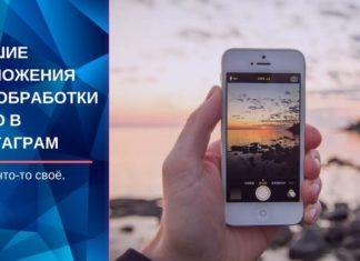 приложения для обработки фото в Инстаграм