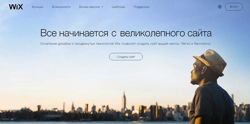 Создание сайта на wix