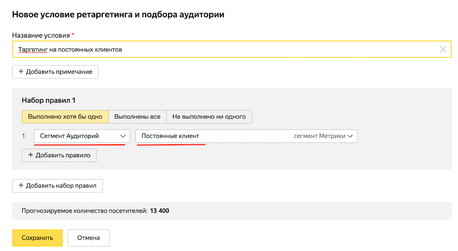 Настройка Полигона в Яндекс Директ