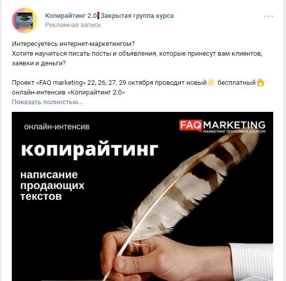 Реклама в пабликах ВК: выбираем группу и запускаем рекламу   IM