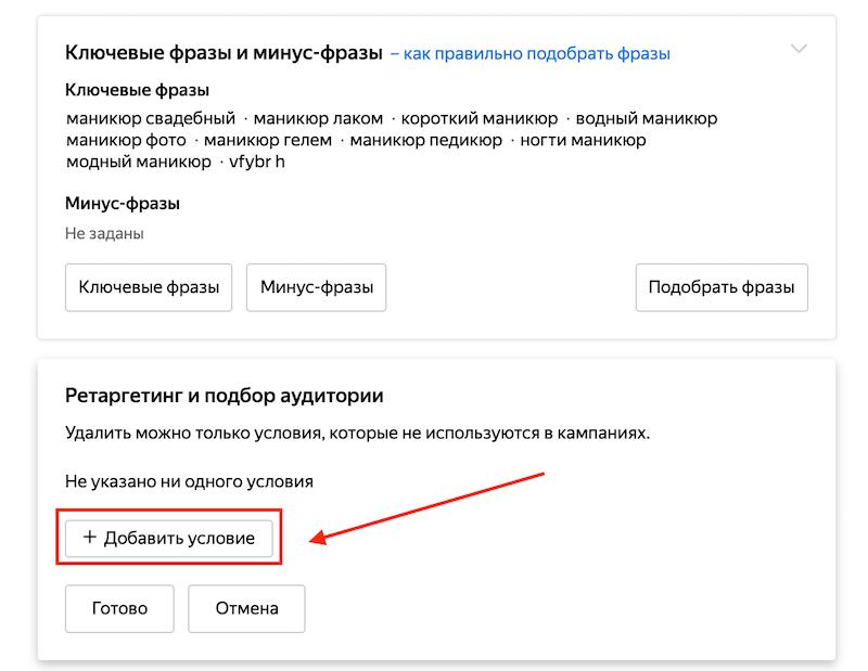Как использовать «Полигон» для рекламы в Яндекс.Директ
