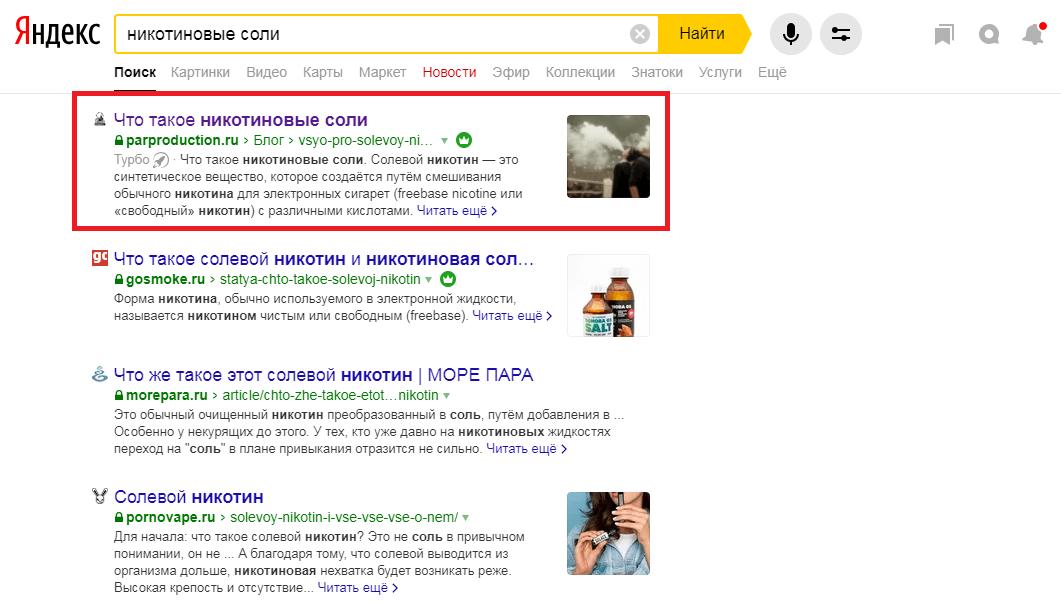 Что такое турбо-страницы Яндекса