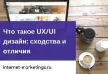 Что такое UX/UI дизайн