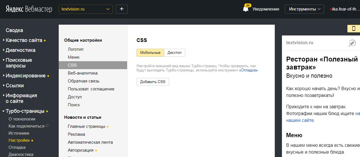Турбо-страницы Яндекс: что это такое, как сделать и настроить   IM