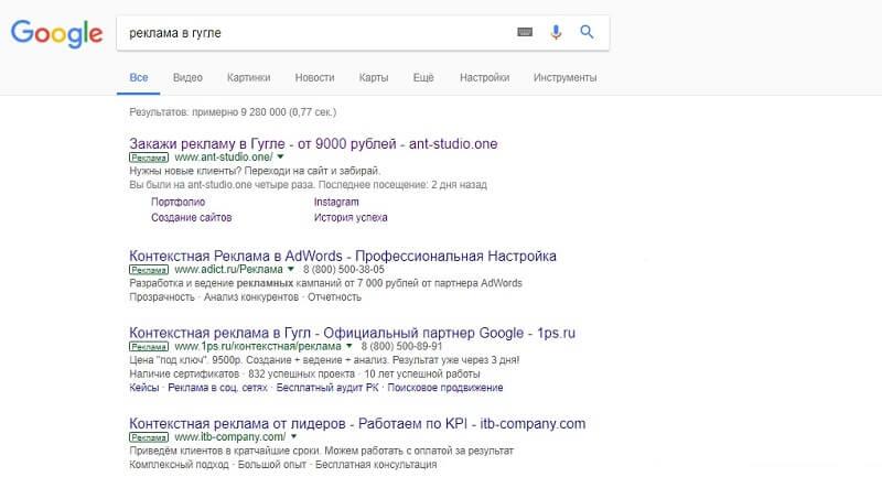 Пример рекламных объявлений в Гугле