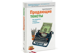 «Продающие тексты. Как превратить читателя в покупателя». Сергей Бернадский. 2012 год.