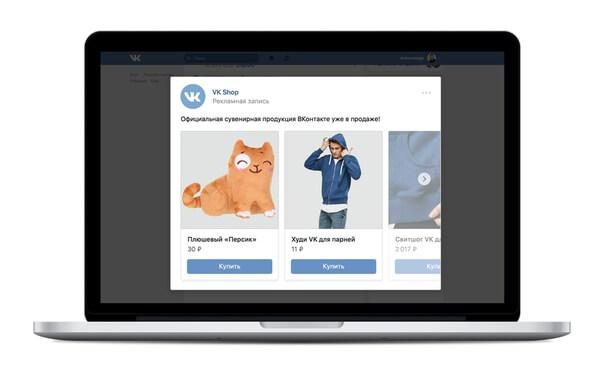 Динамический ретаргетинг вo ВКонтакте