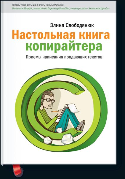 «Настольная книга копирайтера». Элина Слободянюк. 2010 год во втором издании.