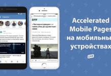 AMP страницы во ВКонтакте