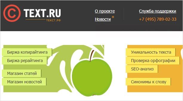 sajt-dlya-kopirajterov-text-ru