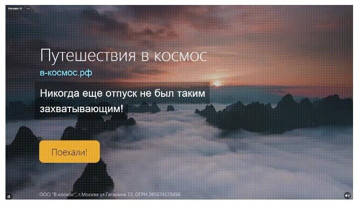 Видеореклама Яндекс Директ
