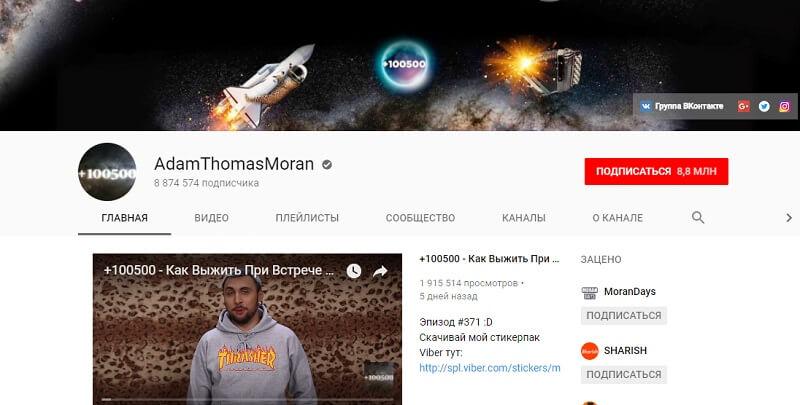AdamThomasMoran