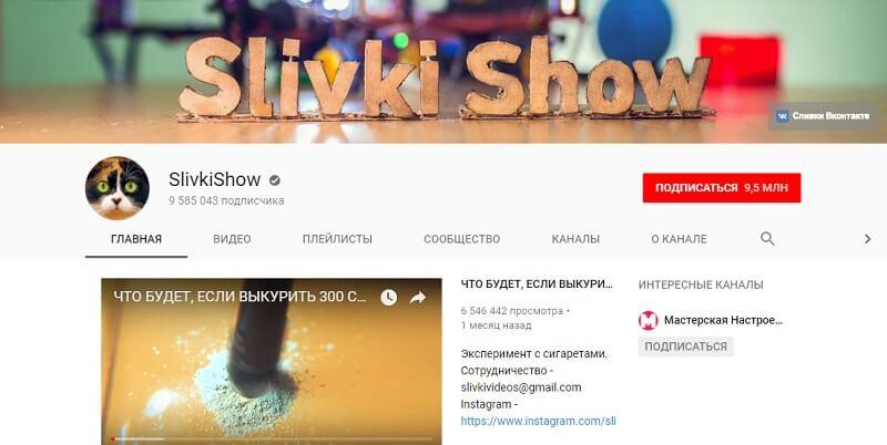 Видеоблог SlivkiShow