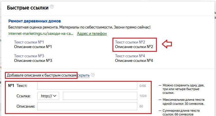 Как правильно настроить Яндекс.Директ - 27