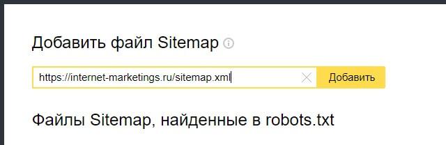Добавить карту сайта в Яндекс Вебмастер