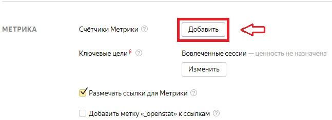 Как правильно настроить Яндекс.Директ - 17