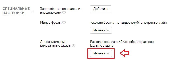 Как правильно настроить Яндекс.Директ - 23