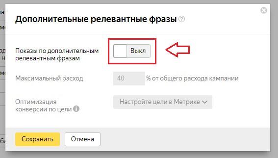 Как правильно настроить Яндекс.Директ - 24