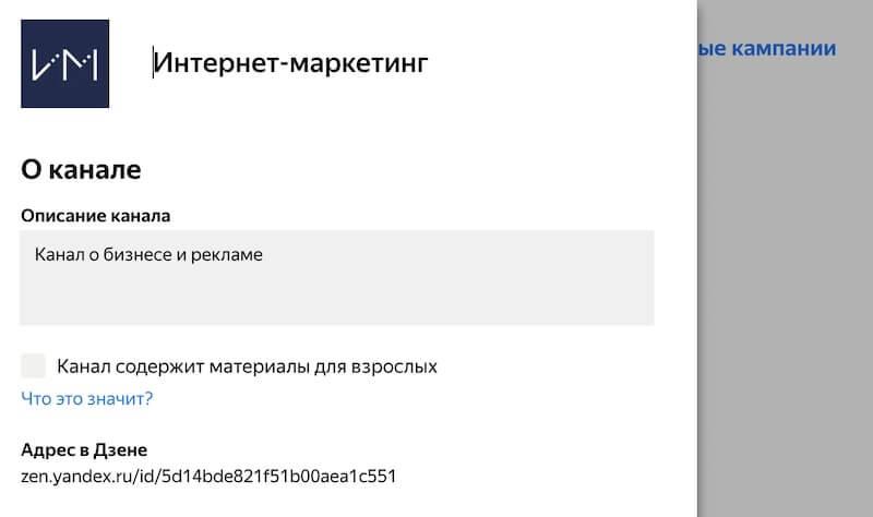 Как изменить название канала Яндекс Дзен