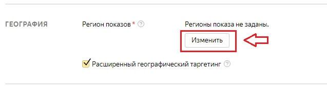 Как правильно настроить Яндекс.Директ - 7