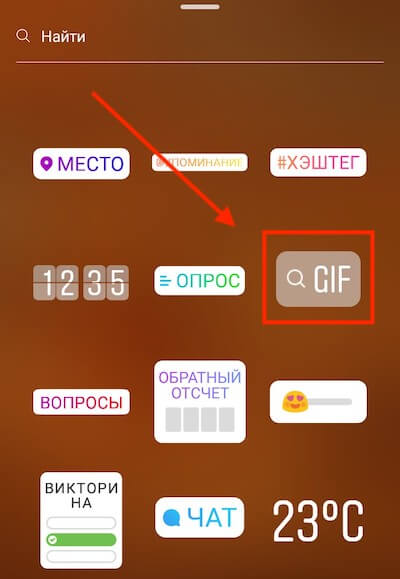 Как прикрепить стикер GIF к сторис
