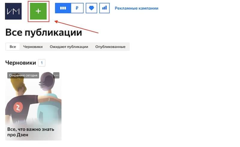 Как добавить статью на Яндекс Дзен