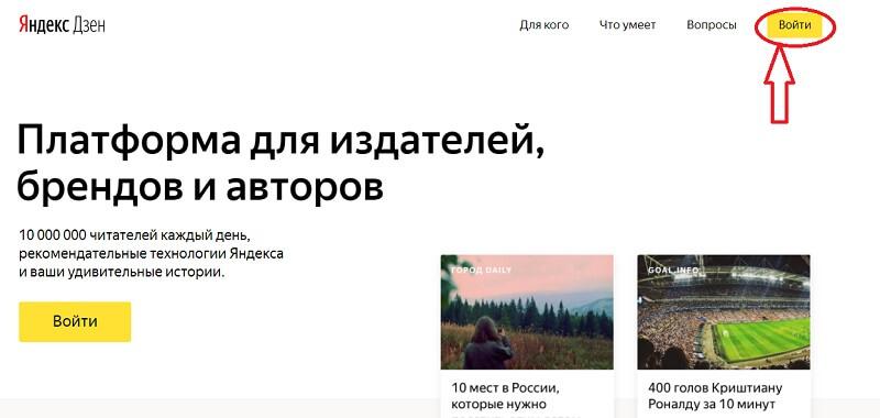 Как создать канал Яндекс Дзене