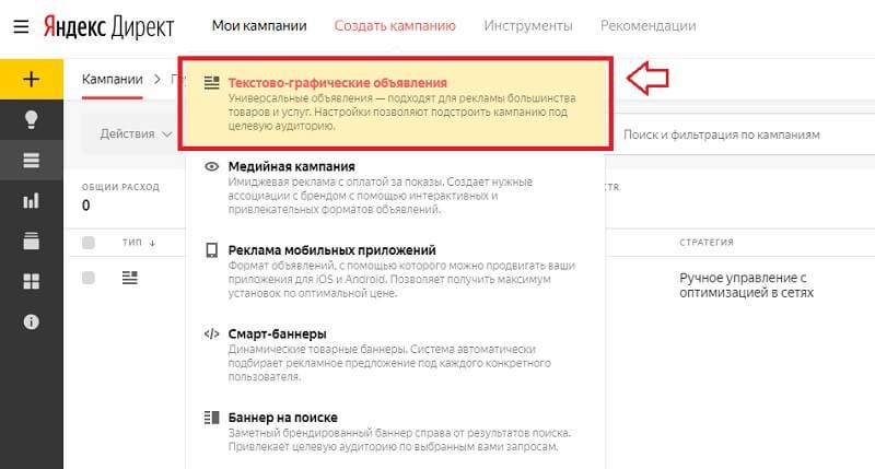 Как правильно настроить Яндекс.Директ - 1