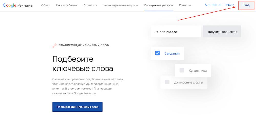 Как зайти в Google Keyword Planner