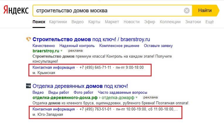 Как правильно настроить Яндекс.Директ - 15