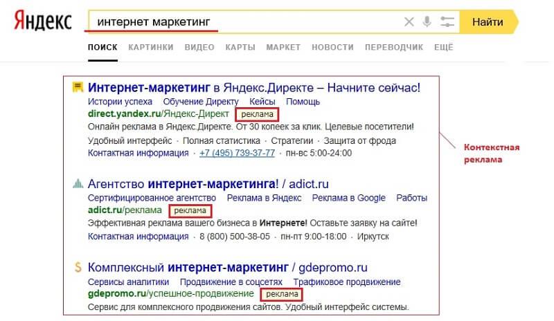 Эффективная реклама в яндекс директ fb2 google adwords и контекстная реклама для чайни