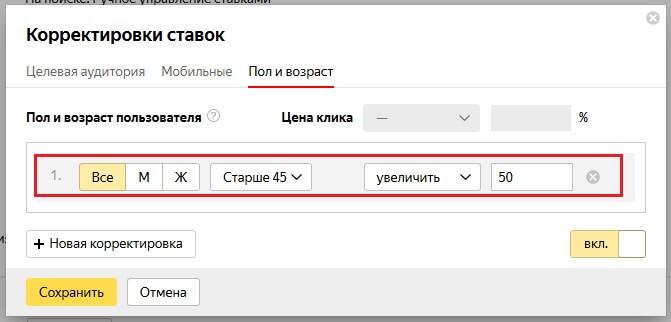 Как правильно настроить Яндекс.Директ - 12
