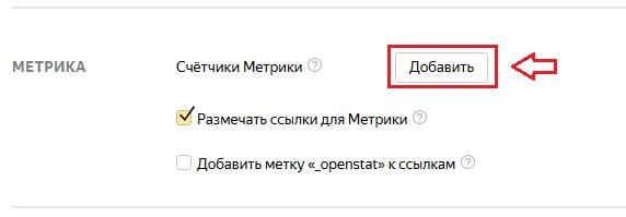 Как правильно настроить Яндекс.Директ - 19