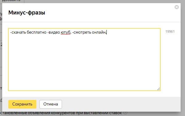 Как правильно настроить Яндекс.Директ - 22