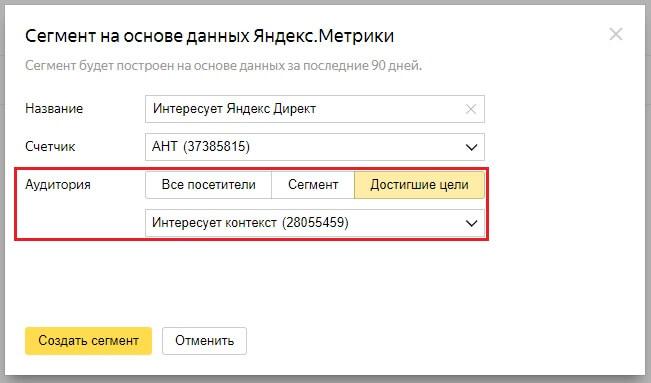 Создаём сегмент на основе данных Яндекс.Метрики