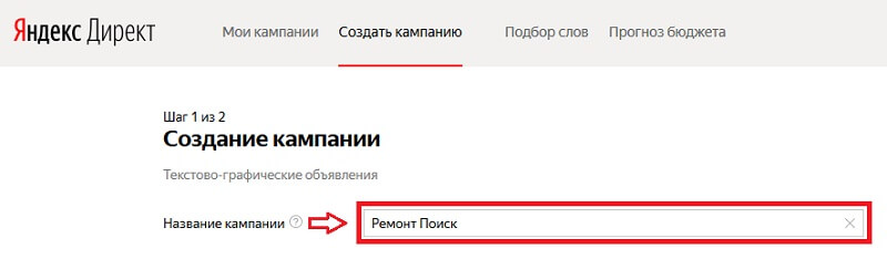 Как правильно настроить Яндекс.Директ - 2