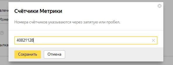Как правильно настроить Яндекс.Директ - 18